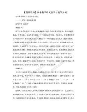 【最新资料】初中数学研究性学习教学案例.doc