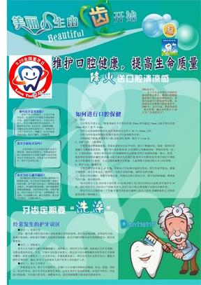 关于爱牙日的宣传小报.doc
