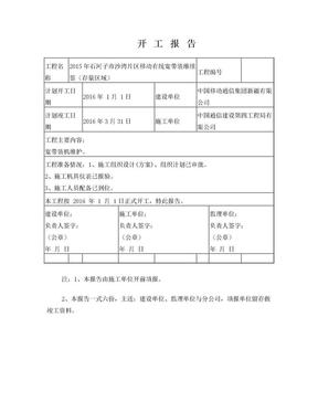 通信工程开工报告.doc