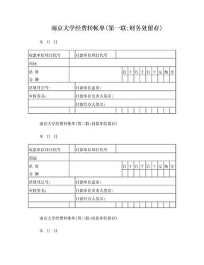 南京大学经费转账单.doc