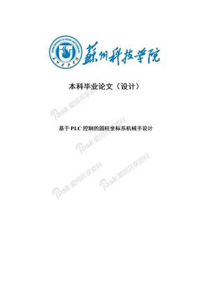 基于PLC控制的圆柱坐标系机械手设计毕业论文.doc