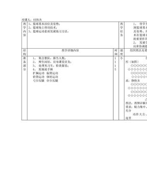中学体育课篮球教案.doc