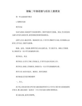 部编二年级道德与法治上册教案.doc