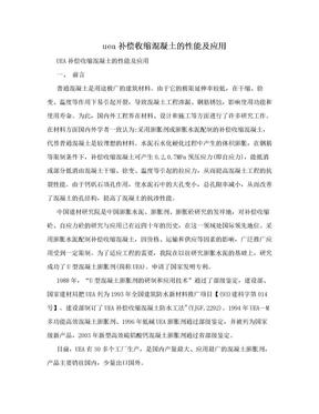 uea补偿收缩混凝土的性能及应用.doc
