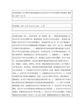 河南省建设厅关于做好河南省建筑施工企业安全生产许可证延期工作的通知 豫建建〔2007〕131号.doc