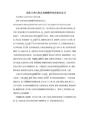 浅析大理白族扎染蝴蝶图案的象征意义.doc