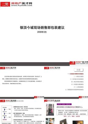 高端项目销售部销售部装修建议1.ppt