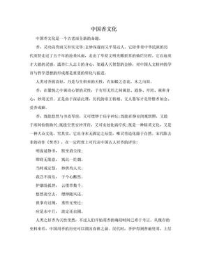 中国香文化.doc