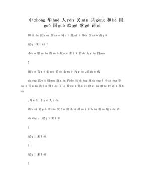 国歌歌词注音版.doc