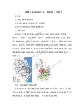 宣城火车站东西广场一体化项目建议书.doc