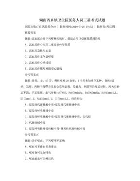 湖南省乡镇卫生院医务人员三基考试试题.doc