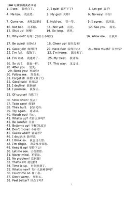 英语口语1000句.doc