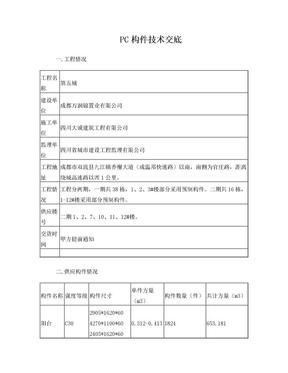 pc预制构件生产技术交底.doc