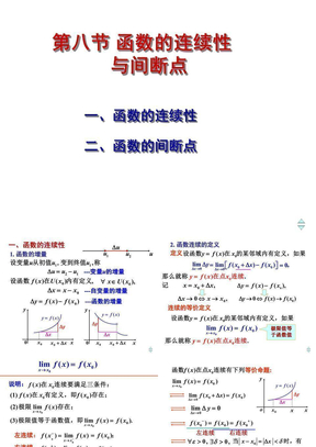 1.8函数的连续性与间断点.ppt