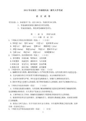 石家庄二中2011高一入学考试语文试题及答案.doc
