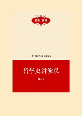 [德]黑格尔《哲学史讲演录》第二卷V1[1][1].0.doc