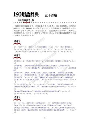 [日语版]ISO用語辞典.doc