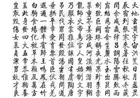 启功体楷书千字文全.pdf