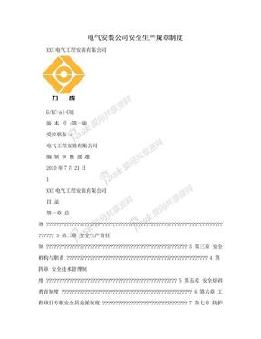 电气安装公司安全生产规章制度.doc
