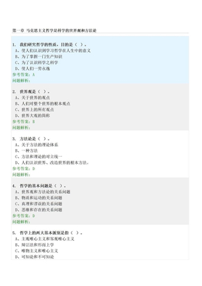 华南理工马克思主义哲学原理随堂练习.doc