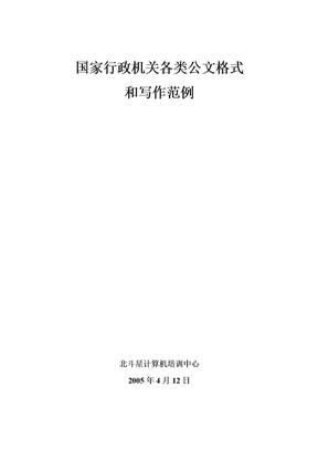 国家行政机关各类公文格式.doc
