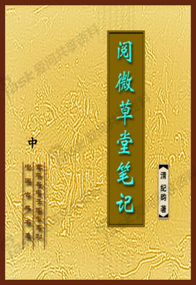 《阅微草堂笔记》(中).PDF