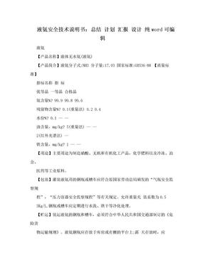 液氨安全技术说明书:总结 计划 汇报 设计 纯word可编辑.doc