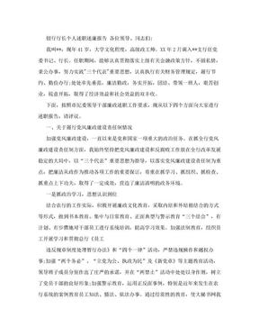 银行行长个人述职述廉报告.doc