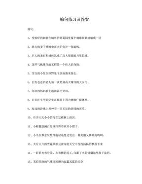 缩句练习及答案.doc