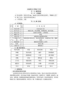 屋面SBS防水工程施工方案.doc