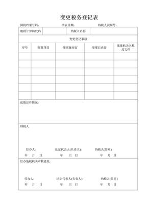变更税务登记表 .doc
