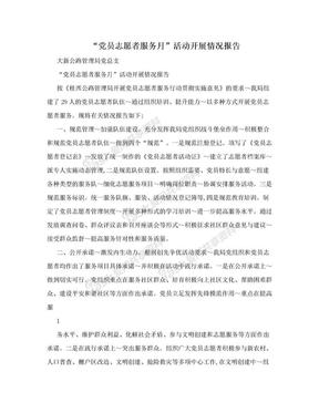 """""""党员志愿者服务月""""活动开展情况报告.doc"""