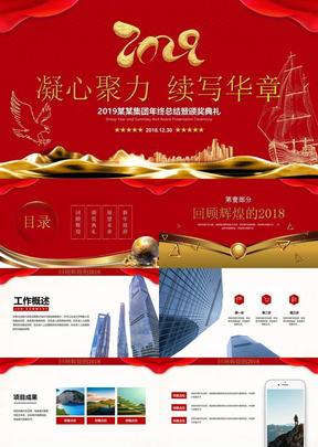 2019年企业公司年终盛典春节元旦员工颁奖PPT 299.pptx