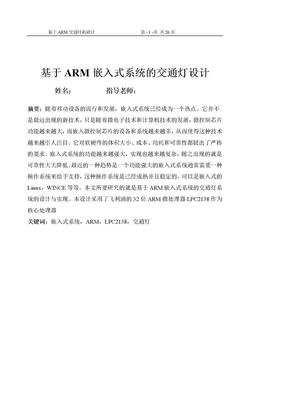 基于ARM嵌入式系统的交通灯设计.doc