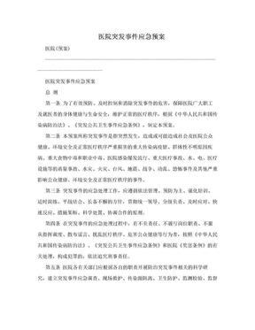 医院突发事件应急预案.doc