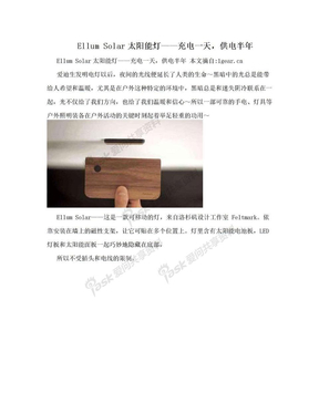 Ellum Solar太阳能灯——充电一天,供电半年.doc