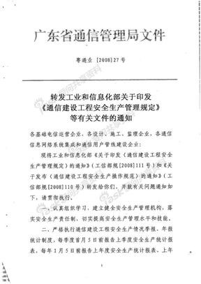 通信建设工程安全生产管理规定(工信部规[2008]111号).pdf