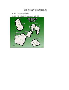武汉理工大学校园地图(最全).doc