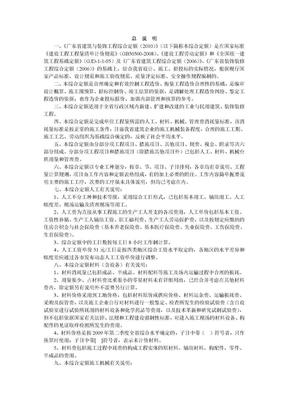 广东省建筑与装饰工程综合定额-上.doc