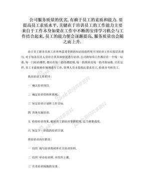 量贩式KTV培训资料(全套).doc