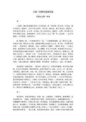 历代丹经汇编5明清经典呂祖三尼醫世說述管窺.doc