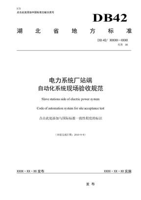 电力系统厂站端自动化系统现场验收规范(20100908).doc