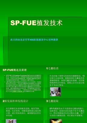 北京植发权威医院:SP-FUE植发技术.ppt