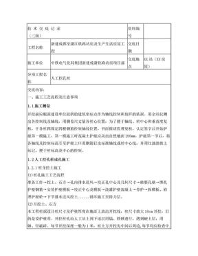 人工挖孔桩技术交底三级.doc