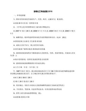 禁毒社工考试试题2016.docx