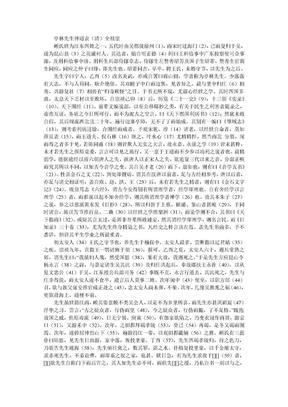 清代散文名篇集粹17.doc