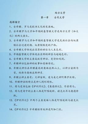 外国文学史自考资料.doc