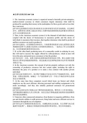 经典长难句翻译及结构分析经典627句.doc