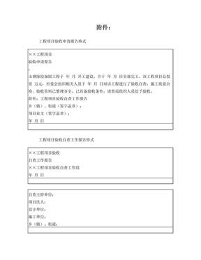 工程项目验收申请报告格式.doc