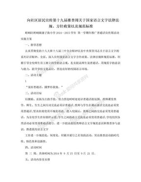 向社区居民宣传第十九届推普周关于国家语言文字法律法规、方针政策以及规范标准.doc